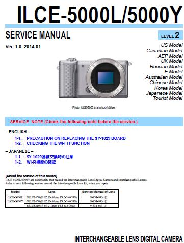 Sony ILCE-5000L/5000Y Service Manual